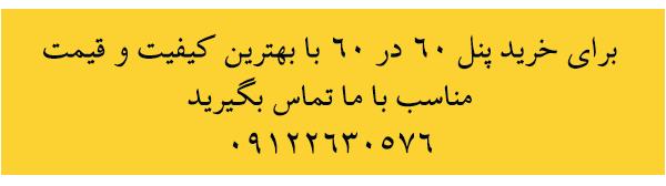 قیمت پنل ال ای دی 60 در 60 روکار